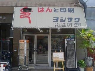 印章ヨシザワ店舗